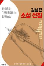 김남천 소설 선집