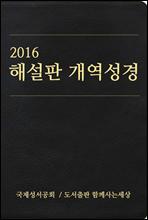 2016 해설판 개역성경 (개신교용)